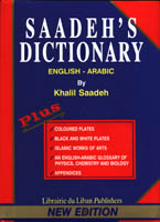 Saadeh Dictionary (English/Arabic)