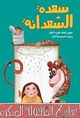 Saadeh the Monkey
