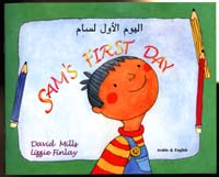 Sam's First Day (English/Arabic)