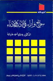 Sawaneh Wa Araa Fi Al Adab Wa Al Oudabaa