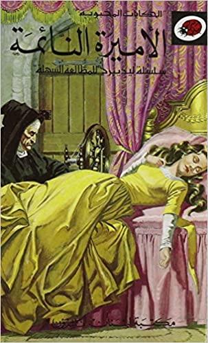 Ladybird series: Sleeping Beauty