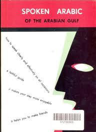Spoken Arabic of the Arabian Gulf