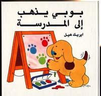 Spot Goes to School (Arabic)