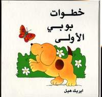 Spot's First Walk (Arabic)