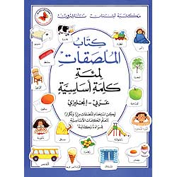 Sticker Book For 100 Word(Ar-En)