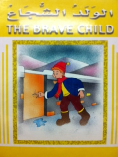 Stories For Children: The Brave Child  (With CD)