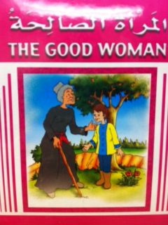 Stories For Children: The Good Woman  (With CD)