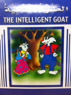 Stories For Children: The Intelligent Goat (With CD)
