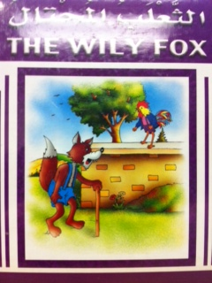 Stories For Children: The Willy Fox  (With CD)