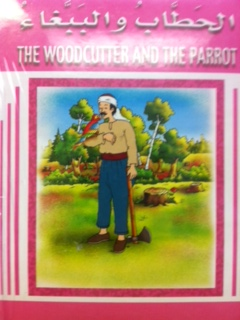 Stories For Children: The Woodcutter and the Parrot (With CD)