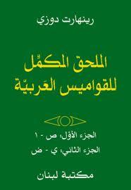 Supplément Aux Dictionnaires Arabes (2 volumes)