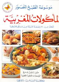 Creative Cooking Libary: Taste Of Morocco