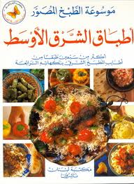 Creative Cooking Libary: Taste Of The Middle East
