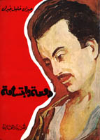 Khalil Jibran: Tear and Smile