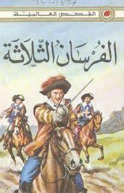 Ladybird Series: The 3 Musketeers