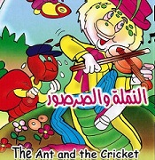 The Ant and the Cricket Arabic/English