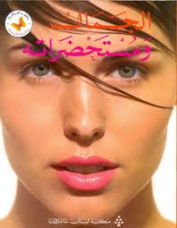 The Complete Makeup And Beauty Book
