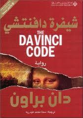The Da Vinci Code (Arabic Edition)