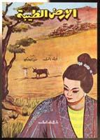 The Good Earth (Arabic)