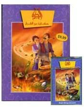 The Jar - Story Book & Cassette (Arabic)
