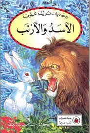 Ladybird Series: The Lion & The Hare