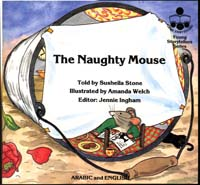 The Naughty Mouse (English/Arabic)