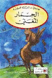 Ladybird Series: The Singing Donkey