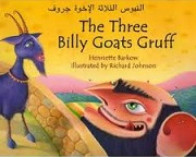 The Three Billy Goats Gruff (Arabic)