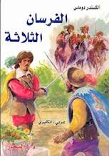 The Three Musketeer (English/Arabic)