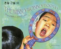 The Wibbly Wobbly Tooth (Korean/Engish)