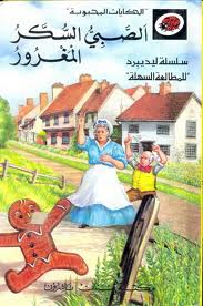 Lady Bird Series:The gingerbread boy and The gingerbread man