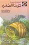 Ladybird series: Tom Thumb