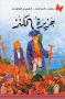 Ladybird series: Treasure Island