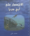 Victory Over Abu Derya/Al Intissar ala Abu Derya (Arabic)