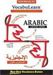 Vocabulearn Arabic Level 1 (Arabic Edition) (Audio CD)