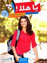 Ya Hala!: Level 1 -Textbook & Workbook w/CD