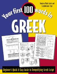 Your First 100 words in Greek