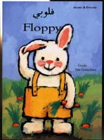 Floppy (English/Arabic)