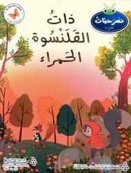 Plays to Read: LLittle Red Riding Hoodie - Masrahiat lil-Qara'at L3: Zat al-Kolnoswa al-Hamrai