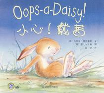 Oops-a-Daisy! (Chinese/English)