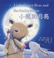 Little Honey Bear and the Smiley Moon (bilingual Chinese-English)