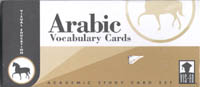 Arabic Vocabulary Flash Cards